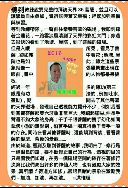 2-20160101洪惟理