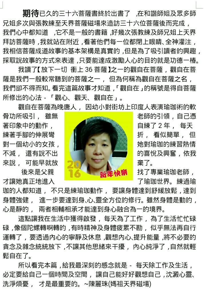 20160101陳麗珠