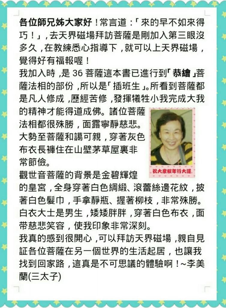 20160109李美蘭