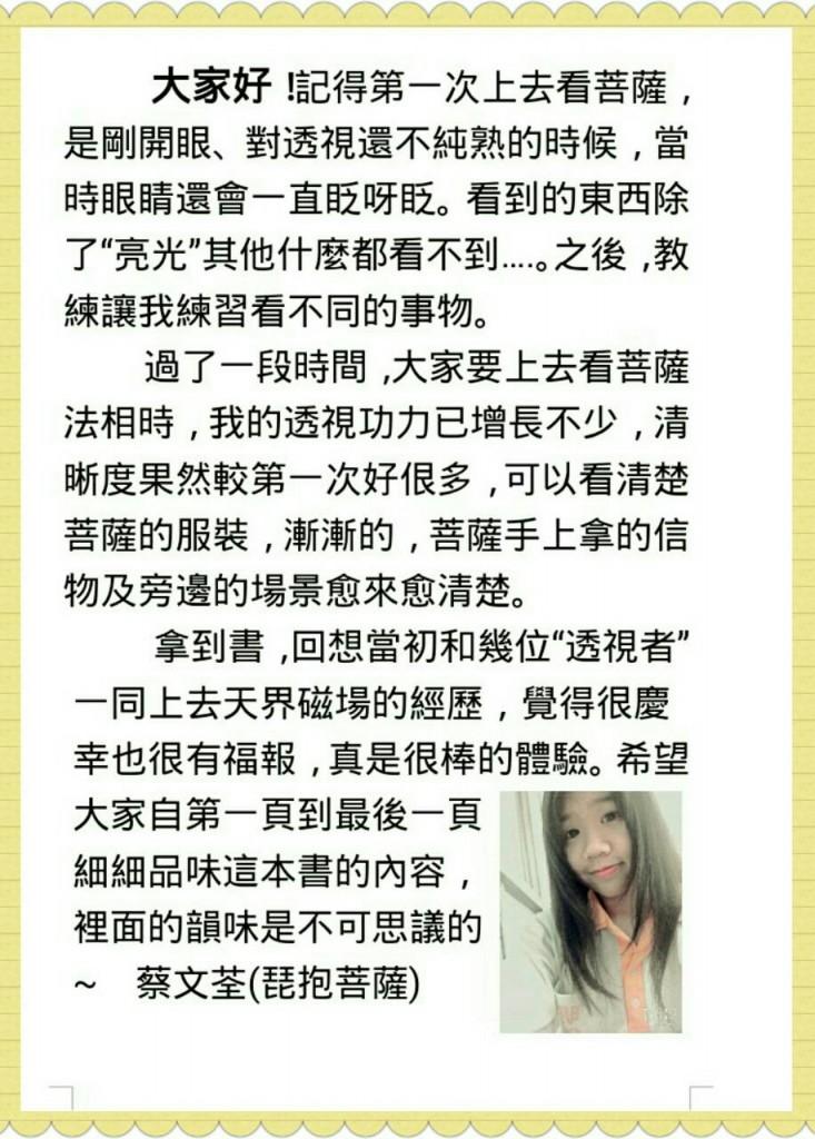 5-20160102蔡文荃