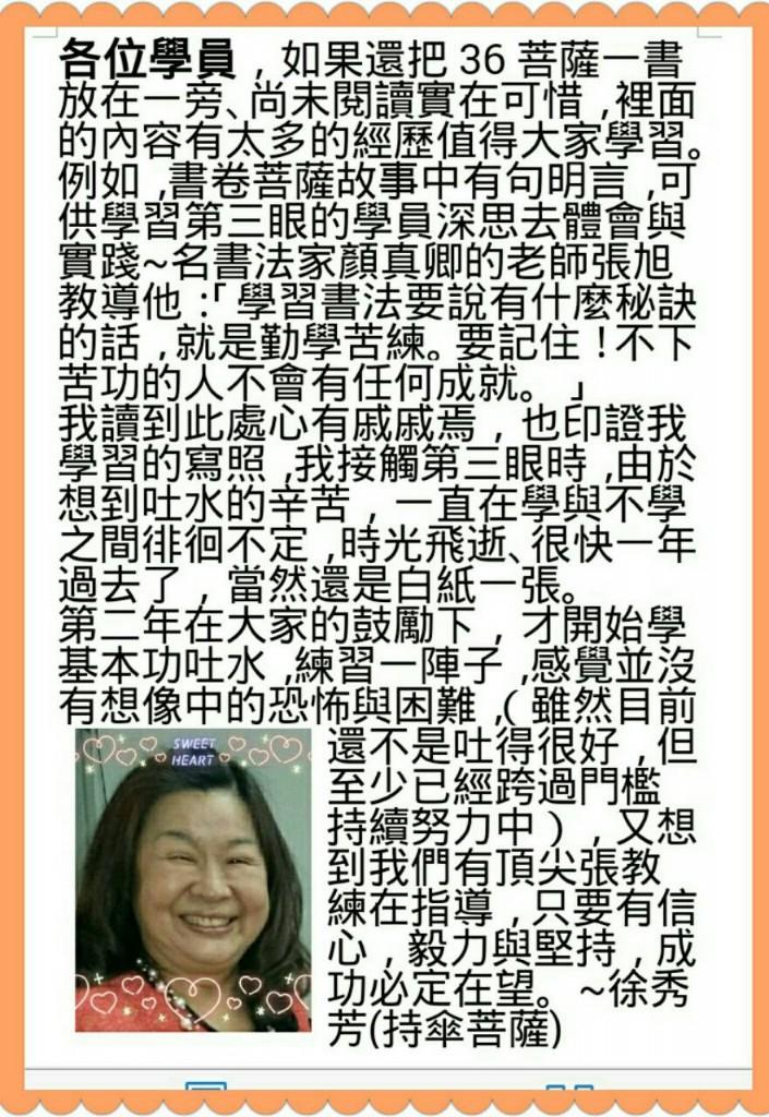 Copy of 20160114徐秀芳